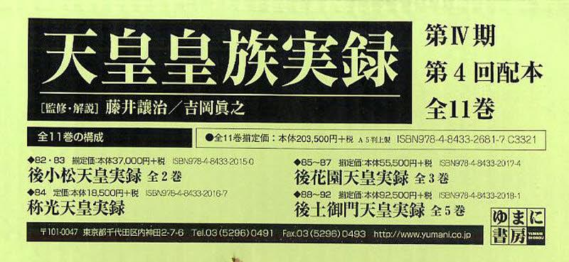 天皇皇族実録 第4期 4配 全11巻