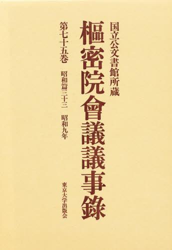 枢密院会議議事録 第75巻