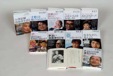 100年インタビュー 10巻セット