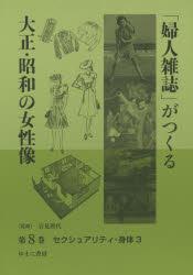 「婦人雑誌」がつくる大正・昭和の女性像 第8巻