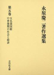 永原慶二著作選集 第5巻