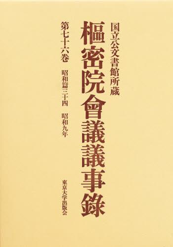 枢密院会議議事録 第76巻
