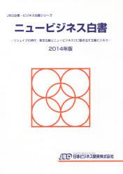 ニュービジネス白書 2014年版