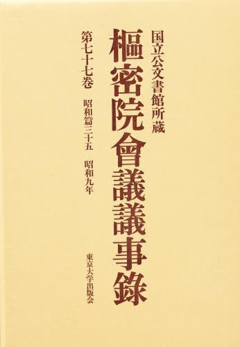 枢密院会議議事録 第77巻