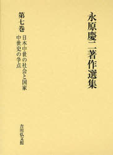 永原慶二著作選集 第7巻