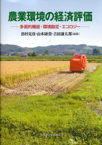 農業環境の経済評価 多面的機能・環境勘定・エコロジー