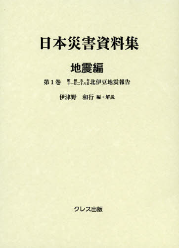 日本災害資料集 地震編第1巻 復刻