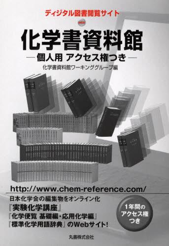 《送料無料》 化学書資料館-個人用アクセス権つき