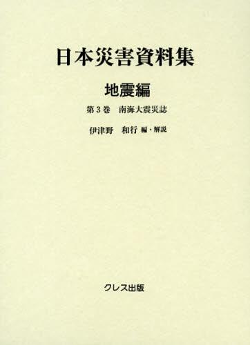 日本災害資料集 地震編第3巻 復刻