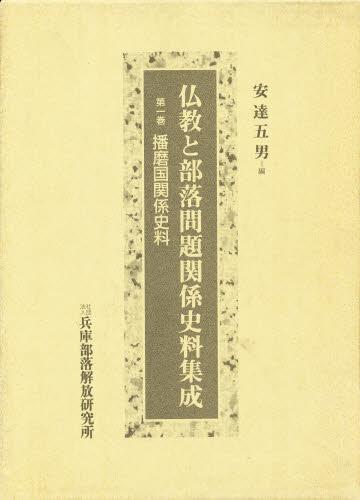仏教と部落問題関係史料集成 第1巻