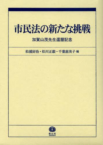 市民法の新たな挑戦 加賀山茂先生還暦記念