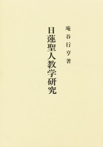 日蓮聖人教学研究 受持論