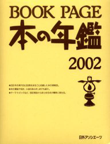 Book page 本の年鑑 2002