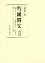 戰國遺文 三好氏編第3巻