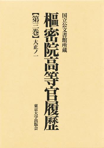 枢密院高等官履歴 第3巻