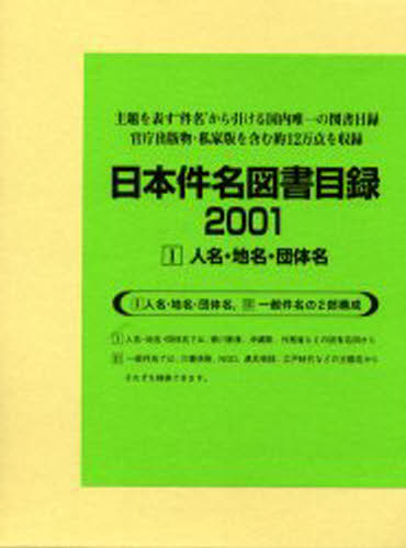 日本件名図書目録 2001-1
