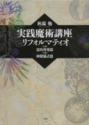 実践魔術講座リフォルマティオ 2巻セット