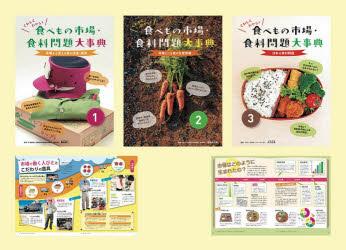 くわしくわかる!食べもの市場・食料問題大事典 3巻セット