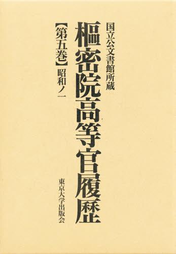 枢密院高等官履歴 第5巻