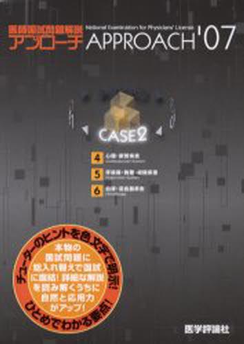 '07 医師国試問題解説 2