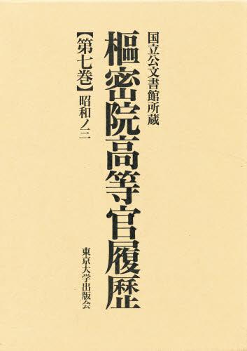 枢密院高等官履歴 第7巻