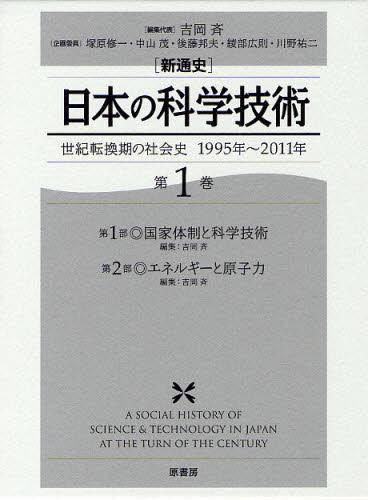 〈新通史〉日本の科学技術 世紀転換期の社会史1995年~2011年 第1巻