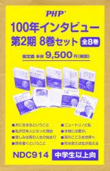 100年インタビュー 第2期 8巻セット