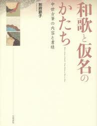 和歌と仮名のかたち 中世古筆の内容と書様