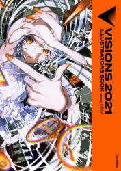 VISIONS ILLUSTRATORS 2021 BOOK 好評受付中 ついに入荷