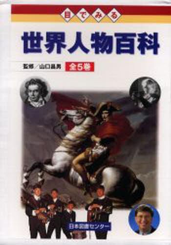 目でみる世界人物百科 5巻セット
