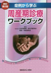 症例から学ぶ周産期診療ワークブック