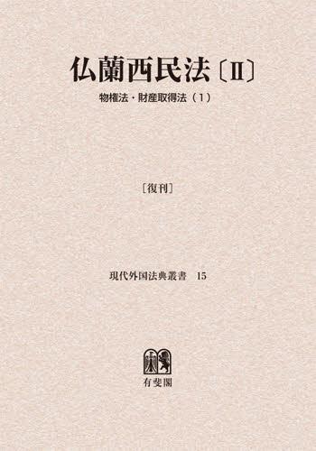 仏蘭西民法 2 復刊 オンデマンド版
