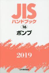 JISハンドブック ポンプ 2019