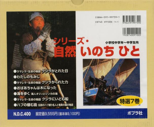シリーズ・自然 いのち ひと 特選7巻