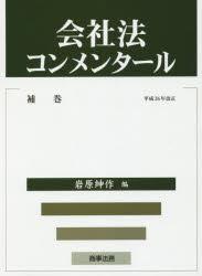 会社法コンメンタール 補巻