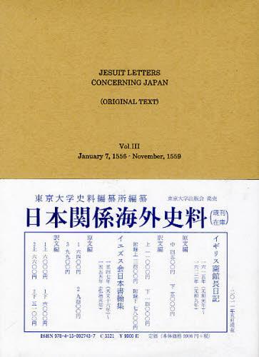 日本關係海外史料 イエズス会日本書翰集原文編之3