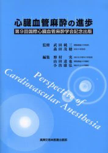 心臓血管麻酔の進歩 第9回国際心臓血管麻酔学会記念出版