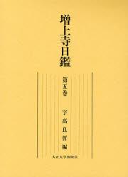 増上寺日鑑 第5巻