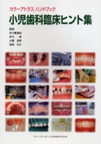 小児歯科臨床ヒント集 カラーアトラスハンドブック