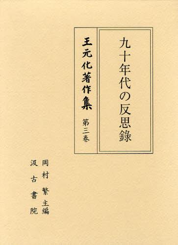 王元化著作集 第3巻