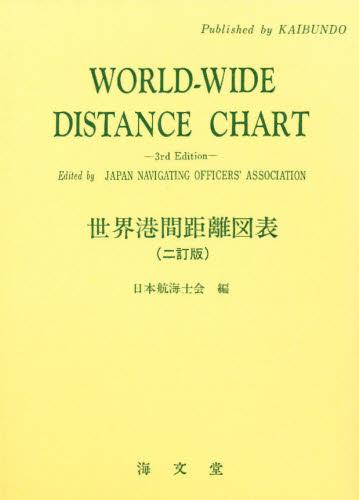 世界港間距離図表