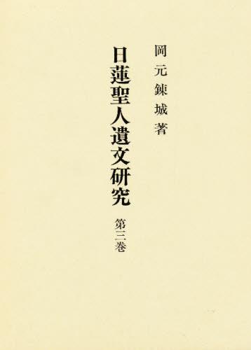 日蓮聖人遺文研究 第3巻