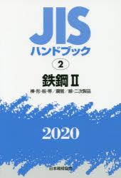JISハンドブック 鉄鋼 2020-2