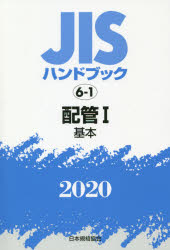 JISハンドブック 配管 2020-1