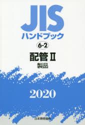 JISハンドブック 配管 2020-2