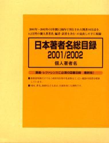 '01-02 日本著者名総目録個人著者名