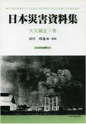 日本災害資料集 火災編 復刻 7巻セット