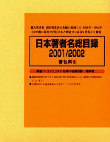 日本著者名総目録 2001/2002-4