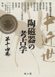 《送料無料》 中近世陶磁器の考古学 第14巻