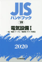 JISハンドブック 電気設備 2020-1